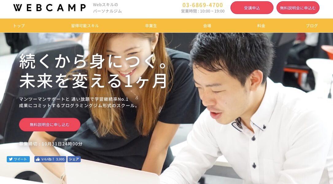 大学生におすすめのプログラミングスクール5選【学割あり】
