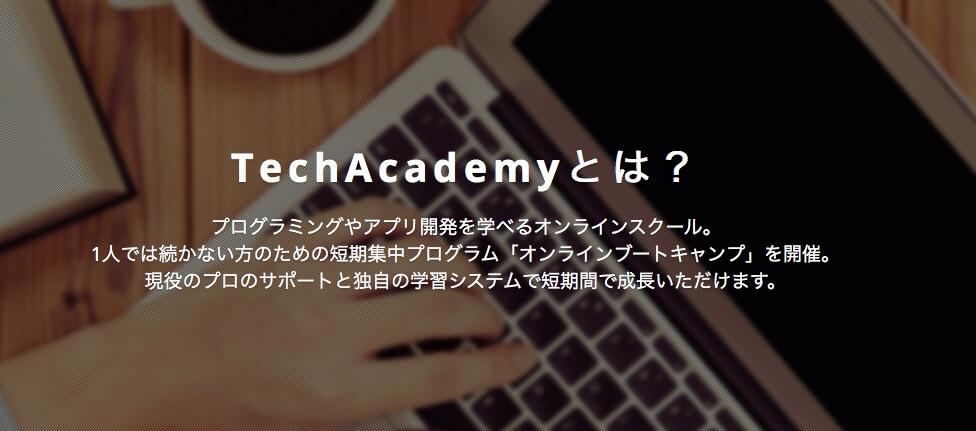 TechAcademy(テックアカデミー)とは