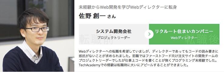 TechAcademy 就職