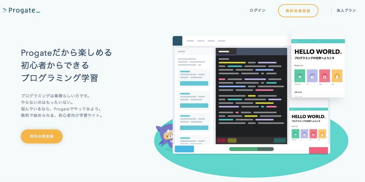 使って本当に良かったおすすめのプログラミング学習(練習)サイト【徹底比較】