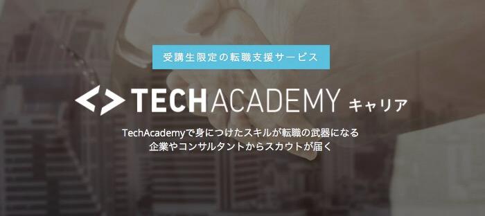 TechAcademyキャリア