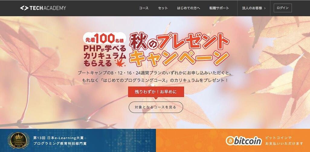 テックアカデミー「Webアプリケーションコース」体験記