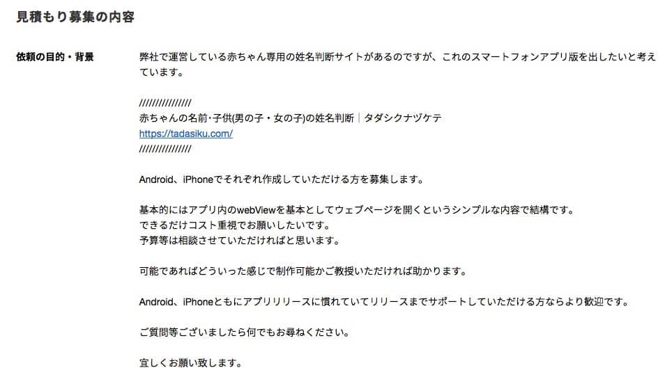 【事例】クラウドソーシングで5万円稼げる案件