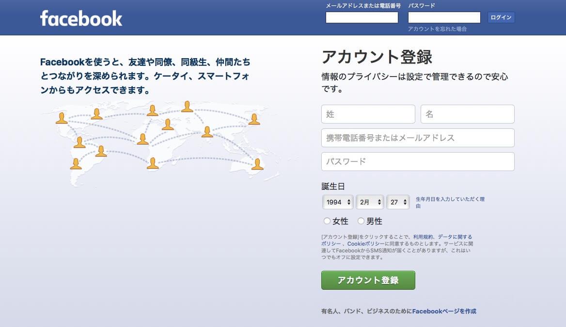 PHPで作られたサービスの事例②:Facebook